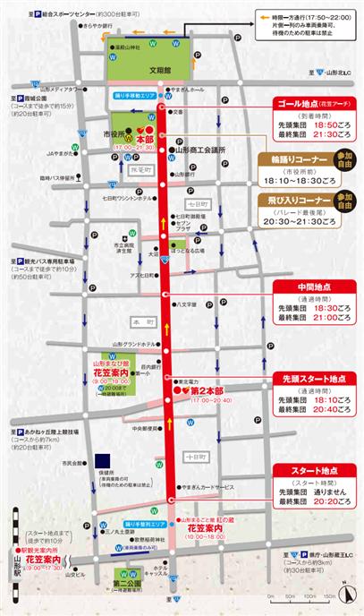 花笠会場周辺地図2014