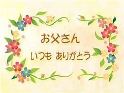 父の日カード-min