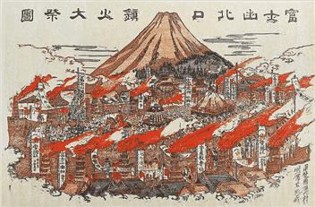 吉田の火祭り-min