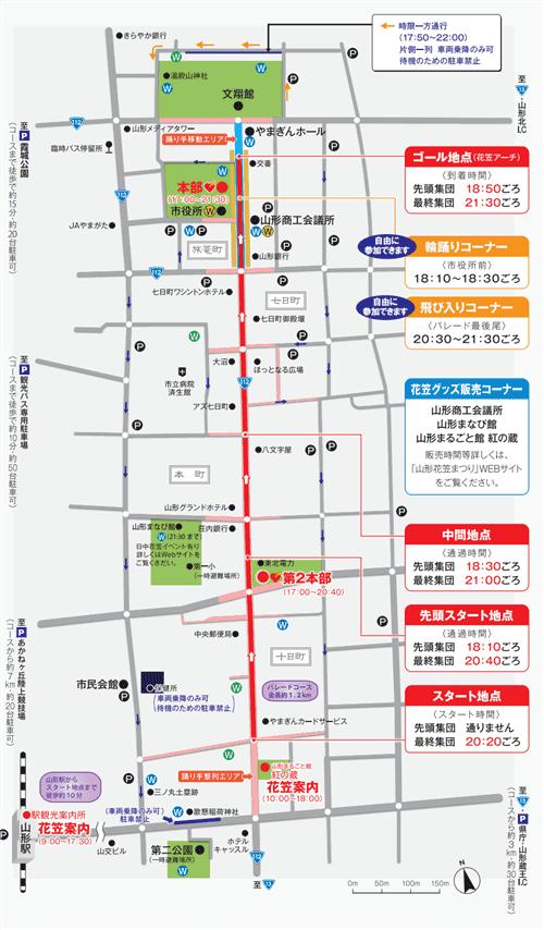 花笠会場周辺地図2019-min
