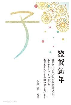 年賀状イラストAi(子)-min