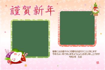 年賀状桜屋(子)-min