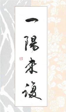 一陽来復(書)-min