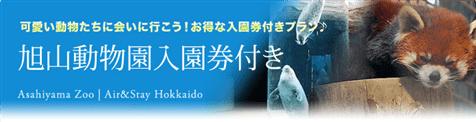 札幌雪まつり2017旭山動物園-min