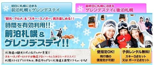 札幌雪まつり2018スキー-min