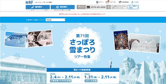 さっぽろ雪まつりツアー(WBF)-min