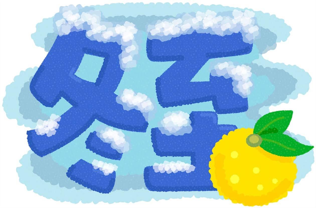 冬至(イラスト)-min