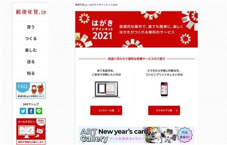 はがきデザインキット2021-min