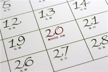 春分の日(カレンダー)➁-min