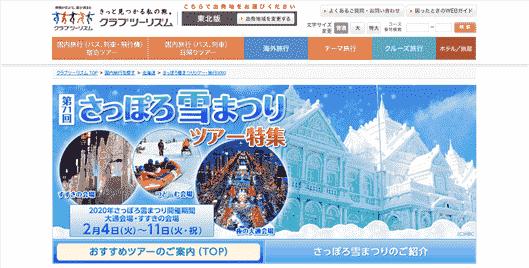 さっぽろ雪まつりツアー(クラブツーリズム)-min