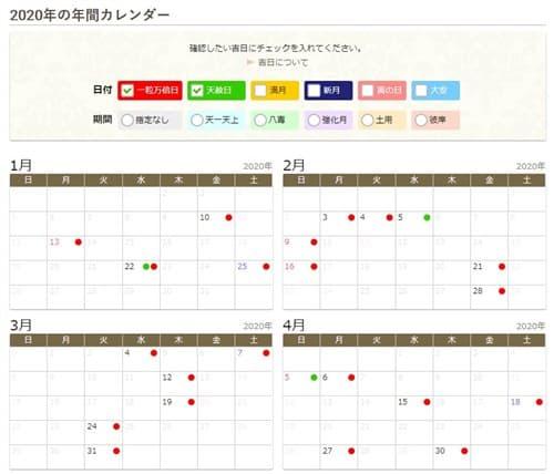 開運カレンダー-min