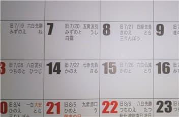 カレンダー-min