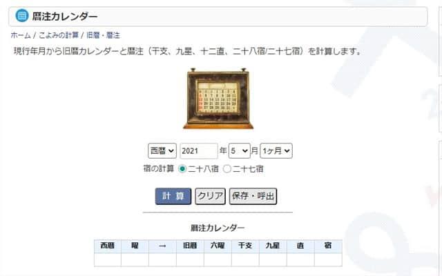 暦注カレンダー-min